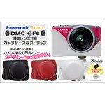 【カメラケース】Panasonic(パナソニック) ルミックスDMC-GF6 薄型レンズストラップつき レッド