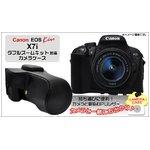 【カメラケース】キャノン EOS Kiss X7i(EOS 700D) ダブルズームキット対応 レザーブラック