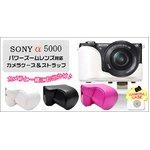 【カメラケース】SONY(ソニー) a5000 パワーズームレンズ対応 ストラップつき レザーブラック