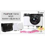【カメラケース】FUJIFILM XQ1 カメラケース&ストラップ レザーホワイト