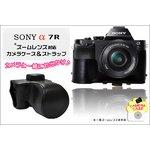 【カメラケース】SONY(ソニー) a7R ズームレンズ対応 カメラケース&ストラップ レザーブラック