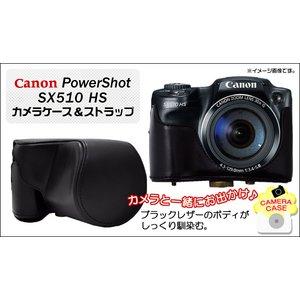 【カメラケース】キャノン パワーショットSX510 HS カメラケース&ストラップ レザーブラック