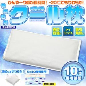 【4個セット】 やわらかいクール枕ロングサイズ(凍らないソフトな保冷剤) - 拡大画像