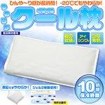 【4個セット】 やわらかいクール枕ロングサイズ(凍らないソフトな保冷剤)