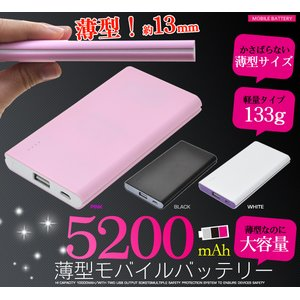 【2個セット】5200mAh 薄型軽量モバイルバッテリー ピンク iPhone/スマホの緊急充電に - 拡大画像
