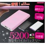 【2個セット】5200mAh 薄型軽量モバイルバッテリー ホワイト iPhone/スマホの緊急充電に