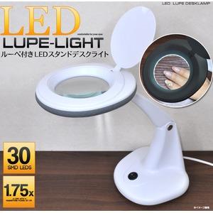 LEDルーペ 付きスタンドデスクライト 白 卓上大型拡大鏡 - 拡大画像