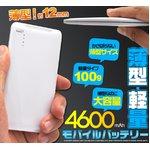 【3個セット】4600mAh 薄型軽量モバイルバッテリー ホワイト iPhone/スマホの緊急充電に