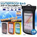【訳あり・在庫処分】【2個セット】スマートフォン用防水ポーチケース 大型タイプ【ブラック】