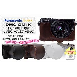 【カメラケース】Panasonic(パナソニック) ルミックス DMC-GM1K レンズキット対応 レザーブラウン - 拡大画像
