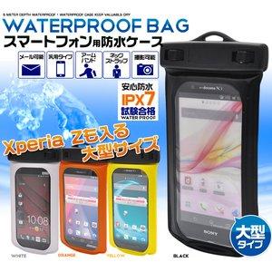 【2個セット】スマートフォン用防水ポーチケース 大型タイプ【イエロー】 - 拡大画像