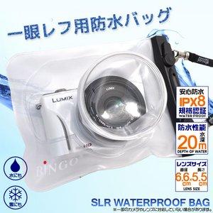 一 眼レフカメラ用防水バッグ レ ンズ6.6×5.5cm