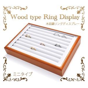 【3個セット】木目調リング ディスプレー ミニタイプ