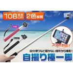 【自撮りセット】自撮り棒一脚スマホホルダー付(ブラック) + iphone用リモートシャッター
