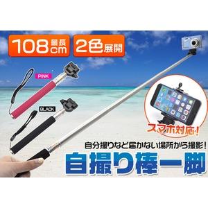 【自撮りセット】自撮り棒一脚スマホホルダー付(ピンク) + iphone用リモートシャッター