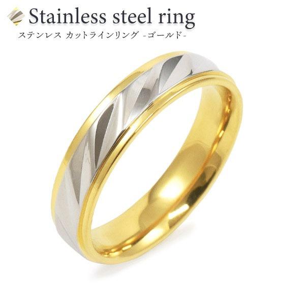 【ステンレス製指輪】カットラインリング ゴールド/シルバー コンビカラー【9号】f00