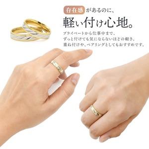 【ステンレス製指輪】カットラインリング ゴールド/シルバー コンビカラー【15号】 f04