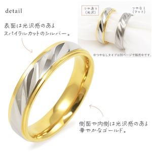 【ステンレス製指輪】カットラインリング ゴールド/シルバー コンビカラー【15号】 f05