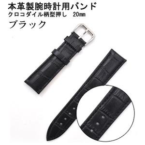 【腕時計用ベルト2本組】本革バンド クロコダイル柄型押し20mmブラック - 拡大画像