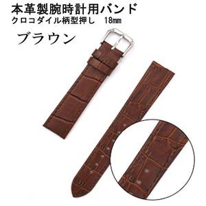 【腕時計用ベルト2本組】本革バンド クロコダイル柄型押し18mmブラウン - 拡大画像