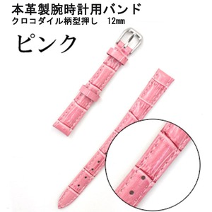 【腕時計用ベルト2本組】本革バンド クロコダイル柄型押し12mmピンク - 拡大画像