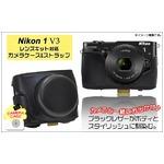【カメラバッグ】Nikon 1 V3レンズキット対応カメラケース&ネックストラップ レザーブラック