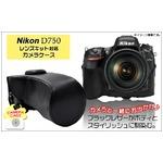 【カメラバッグ】Nikon D750レンズキット対応カメラケース レザーブラック
