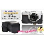 【カメラバッグ】OLYMPUS ミラーレス一眼PEN E-P5用レンズキット対応カメラケース&ストラップセット レザーブラック