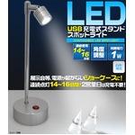 microUSB充電式 LEDスタンドスポットライト シルバー
