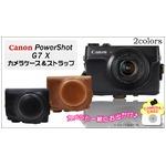 【カメラバッグ】Canon PowerShot G7 Xケース&ストラップセット レザーブラック