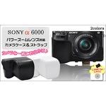 【カメラバッグ】SONY(ソニー) α6000 パワーズームレンズ対応ケース&ネックストラップセット レザーブラック