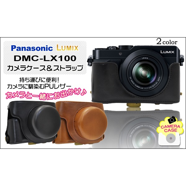 【カメラバッグ】パナソニック Lumix DMC-LX100対応ケース&ネックストラップセット レザーブラウンf00