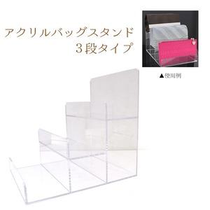 【2個セット】アクリル製クリアバッグスタンドディスプレイ3段 鞄立て