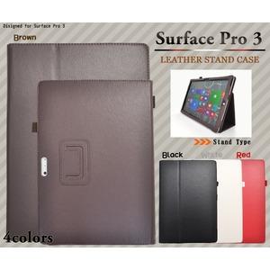 【液晶保護シート付】Surface Pro3用スタンド機能つき手帳型ケースレザー  ホワイト