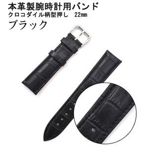【腕時計用ベルト2本組】本革バンド クロコダイル柄型押し22mmブラック - 拡大画像