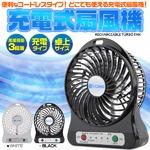 【2個セット】充電式コンパクト扇風機ブラック アウトドアに最適!小型 コードレスタイプ