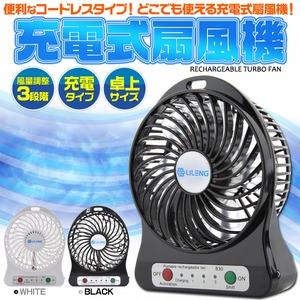 【2個セット】充電式コンパクト扇風機ホワイト アウトドアに最適!小型 コードレスタイプ - 拡大画像