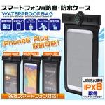 【3個セット】IPX8取得 スマートフォン用防塵・防水ケース ブラック