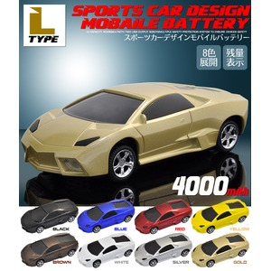 スポーツカーデザイン ミニカーモバイルバッテリーL型 イエロー