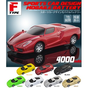 スポーツカーデザイン ミニカーモバイルバッテリー...の商品画像