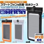 【3個セット】IPX8取得 スマートフォン用防塵・防水ケース オレンジ