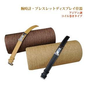 【2個セット】腕時計・ブレスレット ディズプレイ什器アジアン調コイル巻きタイプ (ダークブラウン)