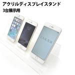 【3個セット】スマートフォン3台展示用アクリルディスプレイスタンド