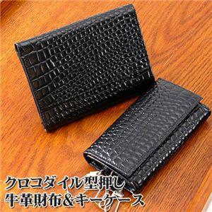 クロコダイル型押し 牛革財布&キーケース