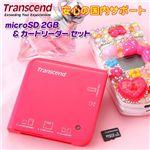 Tanscend microSD 2GB+カードリーダーM5セット Pink