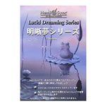 ヘミシンク CD 『明晰夢』トレーニングDVD日本語版