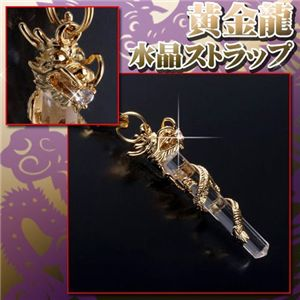 黄金龍水晶ストラップ - 拡大画像