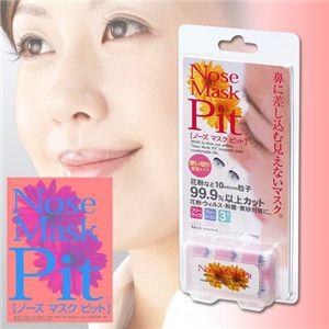 花粉対策に鼻挿入マスク ノーズマスクピット【14個入り×2箱セット】
