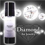 世界初!天然のダイヤモンド入りのラメジュエリースプレーダイヤモンドエアージュエリー