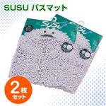 SUSU バスマット 2個セット バイオレット